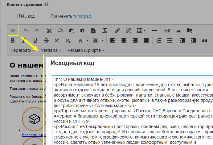 визуальный редактор