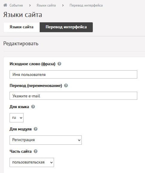 интерфейс переводов