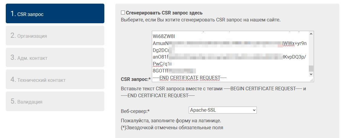 Генерация SSL-сертификата