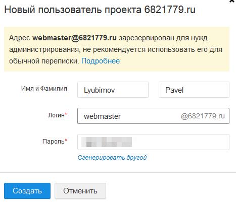 e-mail webmaster