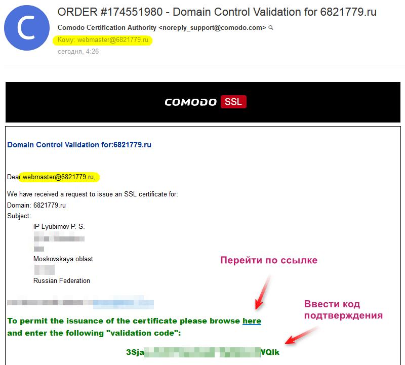 Письмо для валидации сертификата