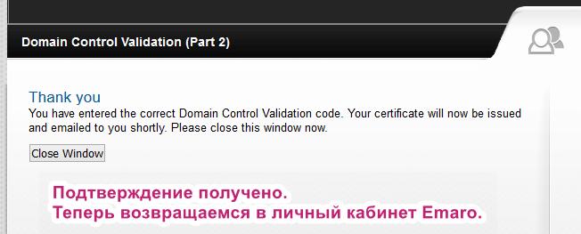верификация сертификтата
