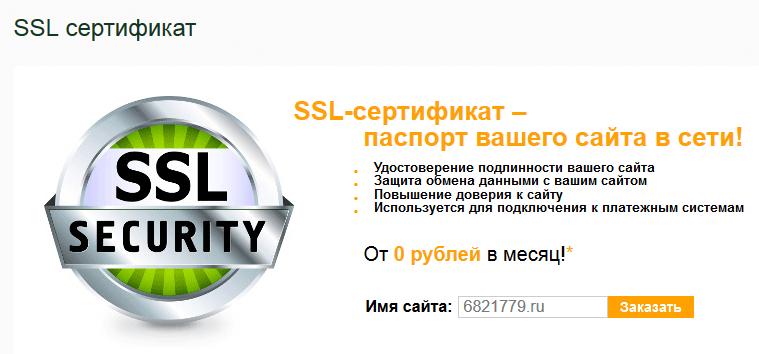 SSL-сертификат у регистратора