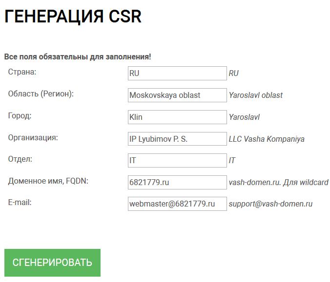 формирование CSR-запроса