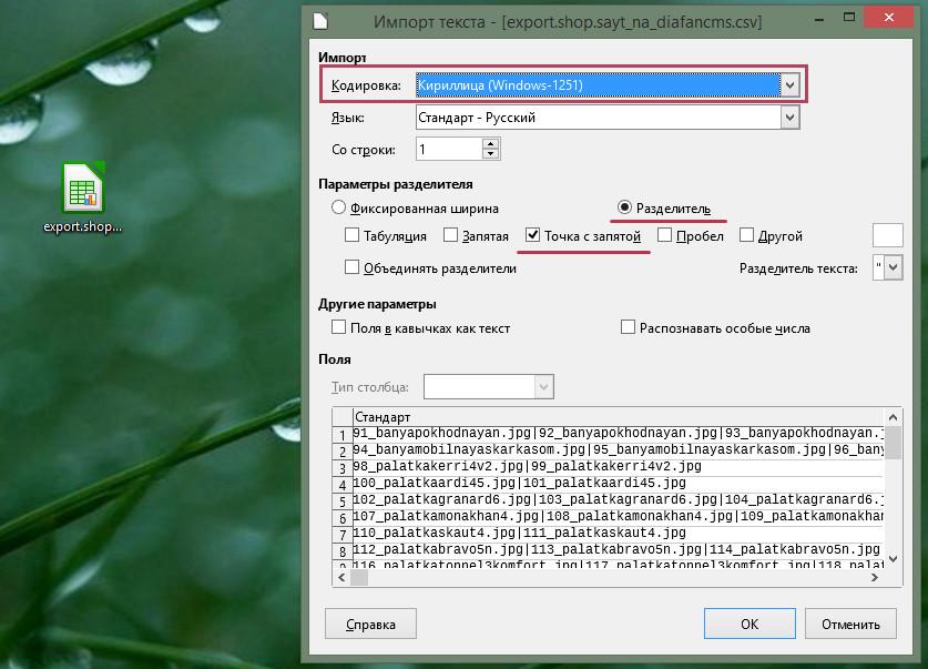 Файл CSV