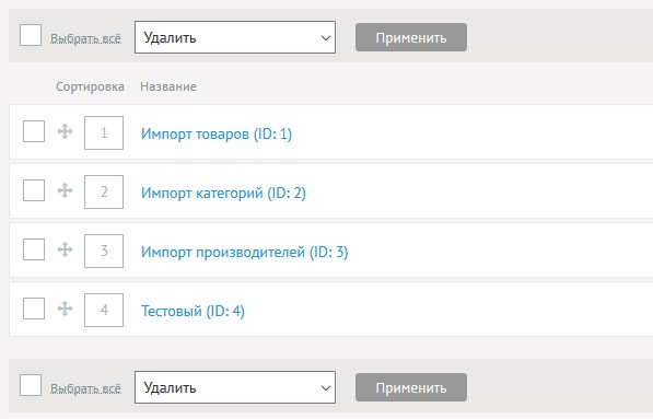 Описаине файла импорта